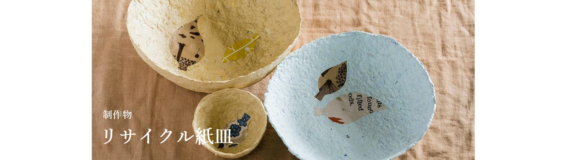 リサイクル紙皿